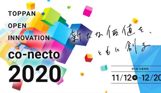 オープンイノベーションプログラム「co-necto」第2期募集開始!!
