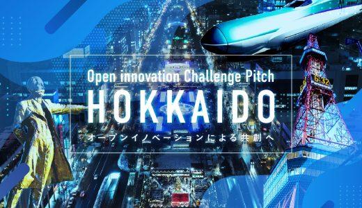 北海道経産局のオープンイノベーション チャレンジピッチに参加します!
