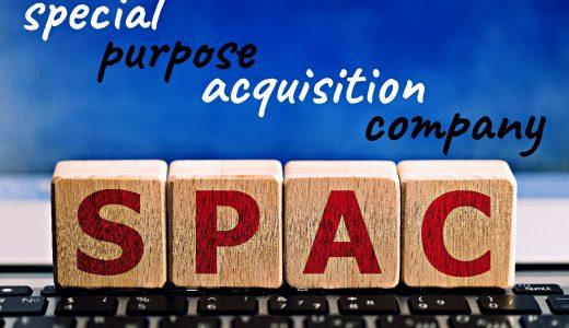 SPAC(特別買収目的会社)とは|注目の理由や概要について