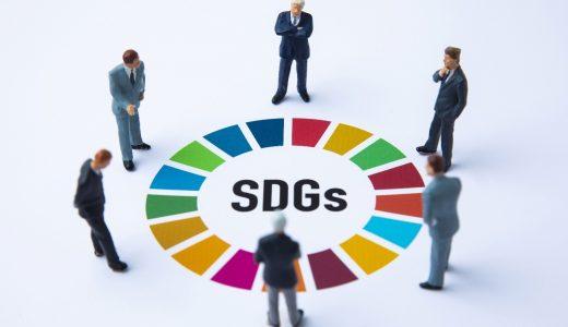 スタートアップがSDGsに取り組むことの重要性とは
